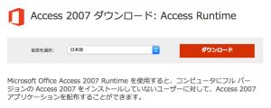 access 2007 runtime ダウンロード